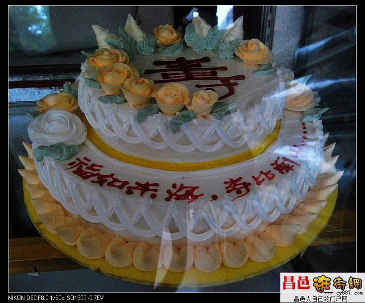 双层祝寿生日蛋糕图片
